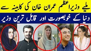 Imran Khan's Cabinet And Talented Candidates | The Urdu Teacher