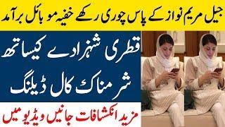 Maryam nawaz caught using Mobile in Kot Lakhpat | PBS