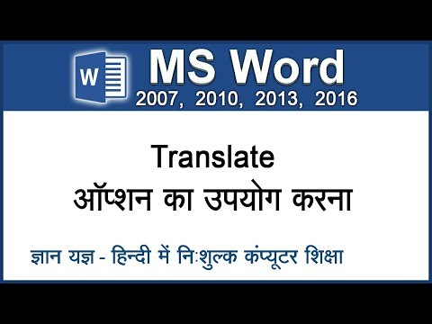 How to translate text in M S Word ? MS Word me likhe hue text ko translate kaise kare? (Hindi) - 50