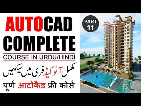 AutoCad Complete Urdu Hindi Course Part 11 - 3D Basic