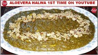 Aloevera Halwa 1ST Time on You Tube by Naila