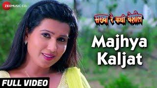 Majhya Kaljat - Full Video | Sakhya Re Kadhi Yeshil | Arvind Koli & Annu Patil | Ratna Parab