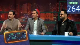 Download قاب گفتگو - قسمت ۲۶۴ / Qabe Goftogo (The Panel) - Episode 264 Video