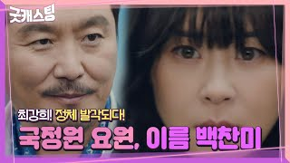 [손땀엔딩] 최강희, 이상훈에게 정체 발각되어 긴장감 UP↗ㅣ굿캐스팅(Good Casting)ㅣSBS DRAMA