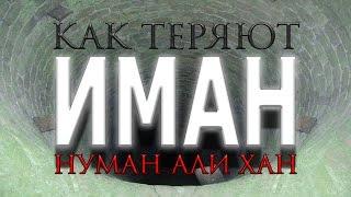Download Нуман Али Хан - Как теряют Иман (потрясающее напоминание!) Video