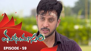 Madhumasam - Episode 59 | 11th November 19 | Gemini TV Serial | Telugu Serial