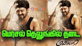 Mersal Telugu Version Adhirindhi Movie Release Postponed | Telugu Thalapathy Fans Shocked & Sad