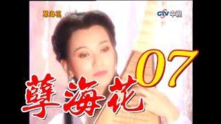 『孽海花』 第7集(趙雅芝、葉童、乾顧騰、江明、揚昇等主演)
