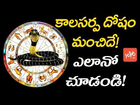 కాలసర్ప దోషం మంచిదే! ఎలానో చూడండి! Kalasarpa Dosha Effects, Types| YOYO TV Channel