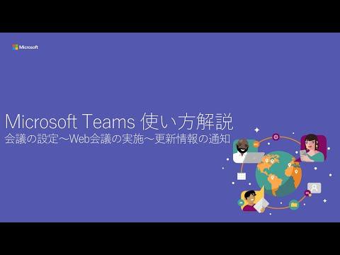 Microsoft Teams  の使い方解説 5/5