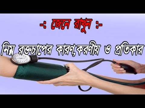 Low blood pressure causes and remedies in bengali || নিম্ন রক্তচাপের কারণ,করণীয় ও প্রতিকার