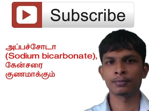 Sodium bicarbonate cures cancers - in Tamil