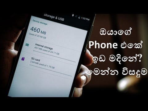 Increase Internal Storage Space of Android Explain in Sinhala by SinhalaTech