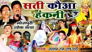 भोजपुरी नौटंकी - सती कौआ हंकनी (भाग-7) - Bhojpuri Nautanki | Sati Kawa Hakni Nach Programme