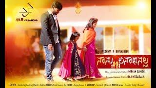 Naanu Anathanalla | #kannada_short_film_2019 | A Film By Raj Mogasala | Vishwa Manas, Bhanushri