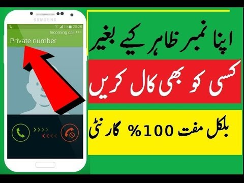 How To Call Anyone Without Showing Your Mobile Number