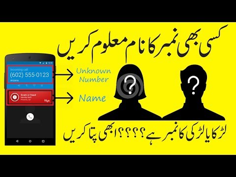 How To Find Name Of Unknown Number Caller FREE 100%working Urdu