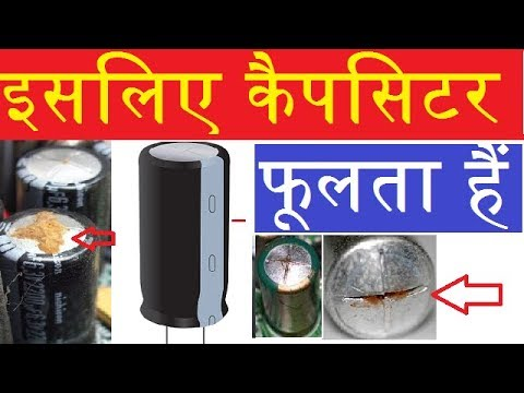 Why capacitor leak in hindi !! कैपसिटर क्यों फुलता हैं !! leakage current by electrolight capacitor