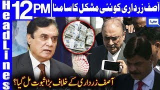 Double Trouble For Asif Ali Zardari | Headlines 12 PM | 22 January 2020 | Dunya News