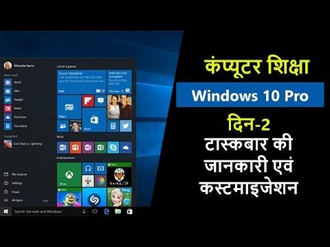 Learn Windows 10 Pro Part-2, Taskbar Review and Customization विंडोज टेन प्रो सीखे