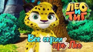 Download Лео и Тиг - Все серии про Лео - мультики для детей Video