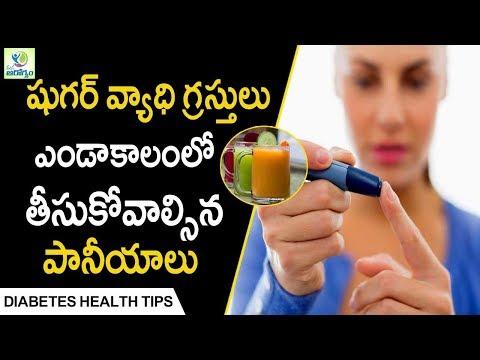 Juices For Diabetic Patients In Summer - Mana Arogyam | Diabetes Health | Summer Health