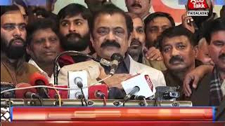 Rana Sanaullah Addressing Ceremony in Faisalabad