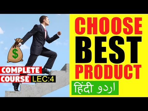 5 Key Factors to Choose The Right Affiliate Product [Urdu Hindi]