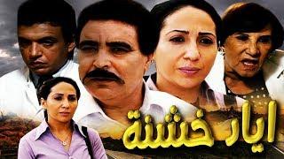 فيلم المغربي ايـــاد خشنة Film Mains Rudes HD