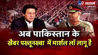 Pakistan के Khyber Pakhtunkhwa में लगा Martial law कई अधिकारों पर लगा प्रतिबंध