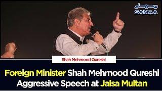 Shah Mehmood Qureshi Speech in Multan | SAMAA TV | 15 September 2019
