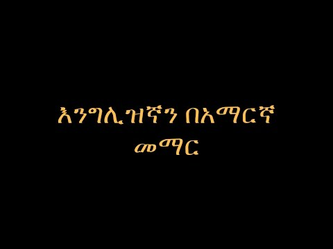How to learn English in Amharic, እንግሊዝኛን በአማርኛ መማር, Telephoning,Asking for information