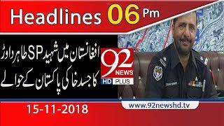 News Headlines   6:00 PM   15 Nov 2018   Headlines   92NewsHD
