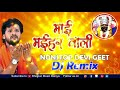 Khesari Lal Navaratri Dj Songs | Bhojpuri Nonstop Devi Geet | Superhit Bhakti Dj Remix Song 2018