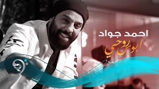#x202b;احمد جواد - ابوس روحي ( فيديو كليب حصري ) 2019#x202c;lrm;