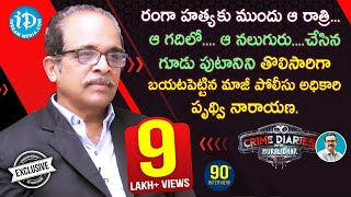 Retd. Addl SP Prudhvi Narayana Exclusive Interview || Crime Diaries With Muralidhar #90