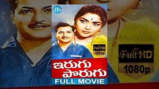 Irugu Porugu Full Movie   NTR, Kirshna Kumari   I N Murthy   Master Venu