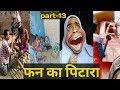 Part-13 फन का पिटारा • Funny Viral Videos • Tik Tok Video • Fun Ka Pitara Part 13