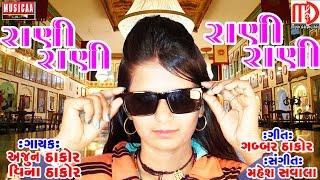 Rani Rani Rani Re | Latest Gujarati Song 2017 | Gabbar Thakor New Song | Vina Thakor Arjun Thakor