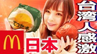台湾人ズズ、初めて日本のマックを食べる。