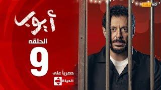 مسلسل أيوب بطولة مصطفى شعبان – الحلقة التاسعة ( 9 )   ( Ayoub Series ( EP9