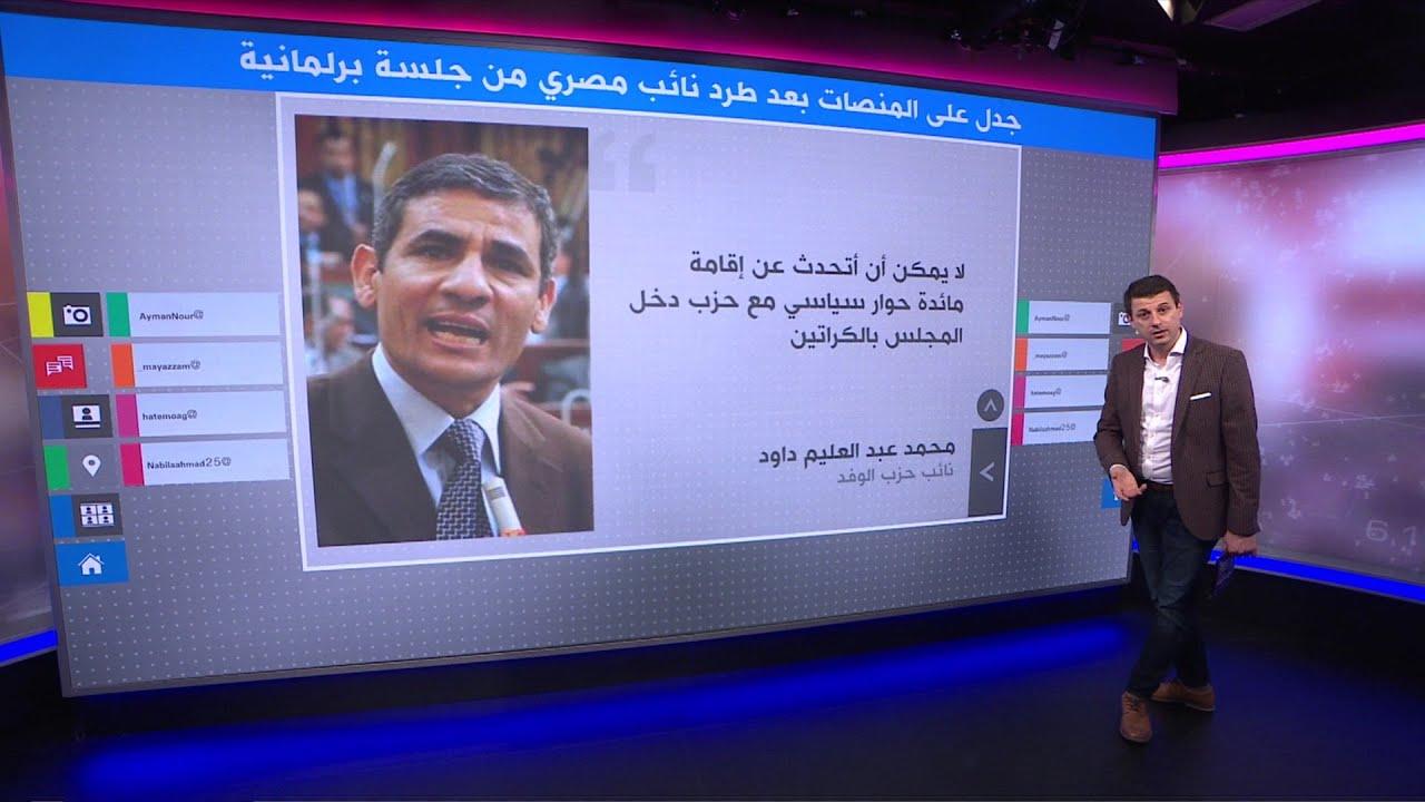 """طرد نائب من البرلمان في مصر بسبب """"الكراتين"""" وانتقاده لتغطية الاعلام لسد النهضة"""