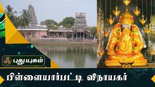 பிள்ளையார்பட்டி கோவில் சிறப்பு| Aanmeega Thagavalgal | Puthuyugamtv