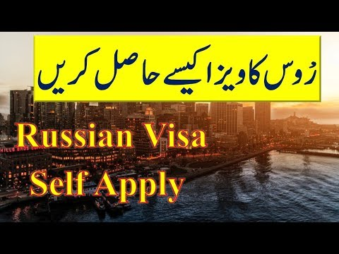 How To Get Russian Tourist Visa and Russian Business Visa 2017.