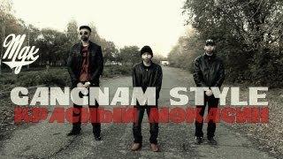 Download GANGNAM STYLE - КРАСНЫЙ МОКАСИН (УСПЕШНАЯ ГРУППА) Video