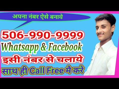 Apne Number ko change karke Unlimite Call Free kare & whatsaap & Facebook chalaye#Shiva Technical