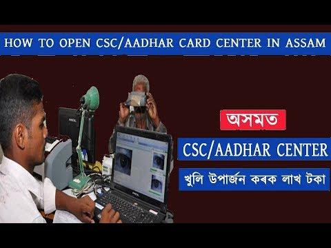 অসমত CSC/AADHAR CENTER খুলি উপাৰ্জন কৰক লাখ টকা ! EARN MONEY THROUGH CSC/ADHAR CENTER PART 1