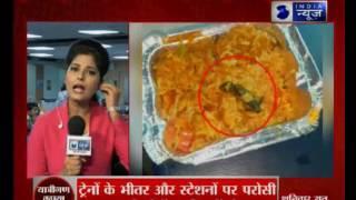 Dead lizard found in food served in Poorva Express