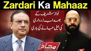Mahaaz with Wajahat Saeed Khan - Asif Ali Zardari Ka Mahaaz - 11 July 2018 | Dunya News