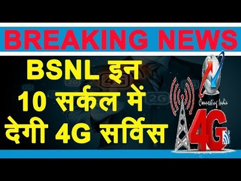 BSNL and Nokia Join Hands to Launch 4G VoLTE Network in 10 Circles In India